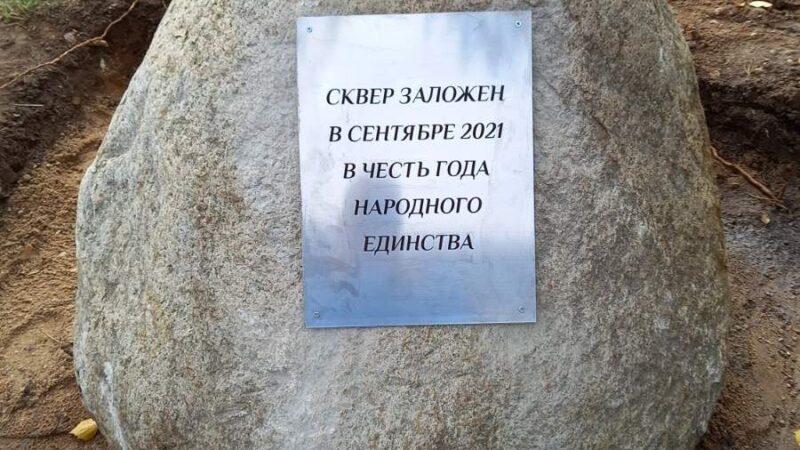 Открытие сквера в честь «Дня народного единства»