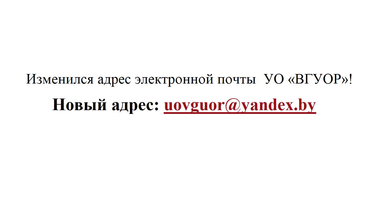 Изменился адрес электронной почты УО «ВГУОР»!